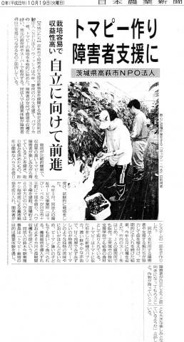 日本農業新聞10.19